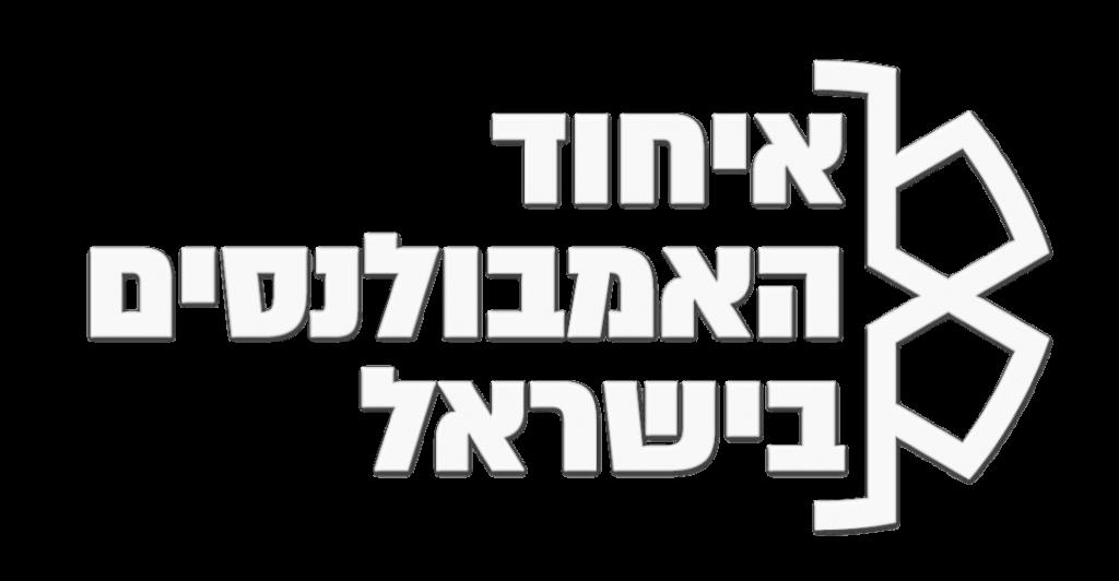 לוגו איחוד האמבולנסים בישראל